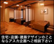 和歌山で建築、店舗、住宅デザインの事ならアスカ企画